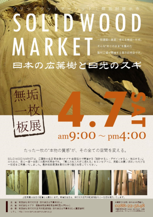 Solid wood market(田村材木店)