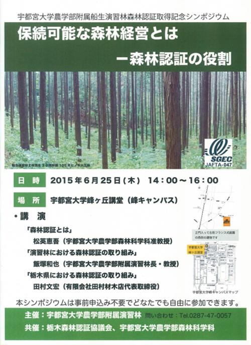 森林認証 シンポジウム